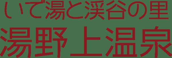 いで湯と渓谷の里 湯野上温泉観光協会 公式WEBサイト